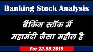 Banking Stock analysis 22.08.2019 #Nifty #BankNifty #Mtech