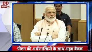 Samachar(Hindi Bulletin @8 pm): PM Modi interacts with leading Economists  & other news updates