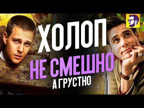 Холоп — бездарная комедия (обзор фильма)