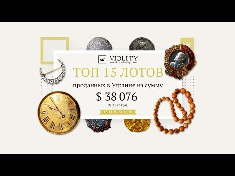 ТОП дорогих лотов за 18.11-24.11. Аукцион Виолити 0+ photo