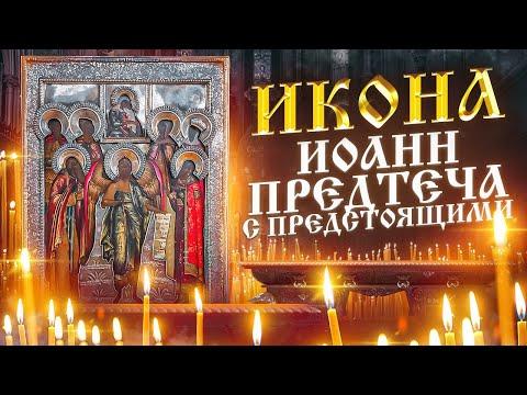 Икона Иоанна Предтечи с предстоящими  Интересные лоты. Виолити photo