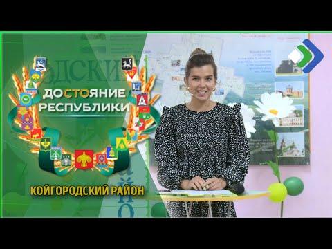 Достояние Республики. Койгородский район. 28.07.21