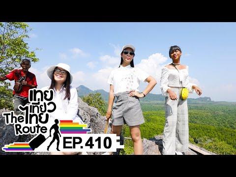 เทยเที่ยวไทย The Route | ตอน 410 | พาเที่ยว บ้านน้ำราบ จ.ตรัง