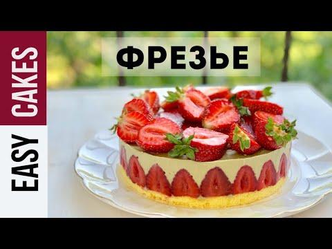 ТОРТ ФРЕЗЬЕ. Полная версия рецепта торта с клубникой и фисташкой.