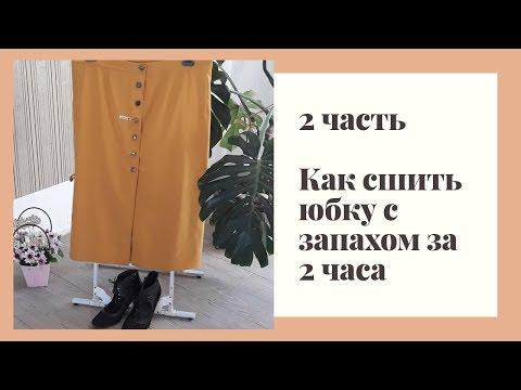 Как сшить юбку с запахом 2 часть