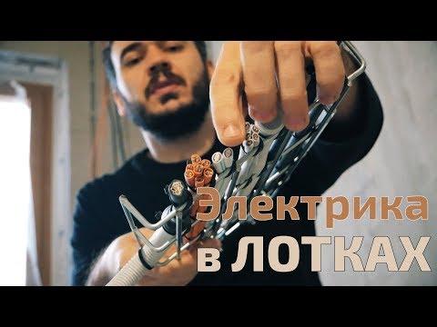 Электрика в лотках   КРАСИВО и СОВРЕМЕННО. Проволочные лотки DKC F5 photo