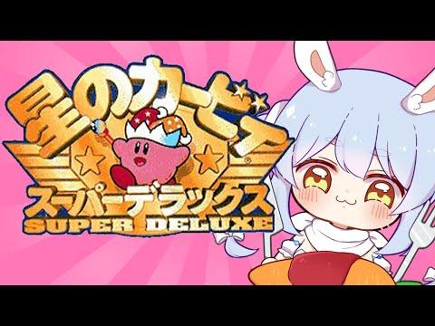 【初見】星のカービィSDXをはじめて遊びます!!!!!ぺぽ!【ホロライブ/兎田ぺこら】