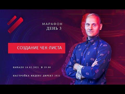 Пошаговая настройка Яндекс Директ 2021. День 3