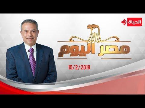 مصر اليوم - توفيق عكاشة | 15 فبراير 2019 - الحلقة الكاملة