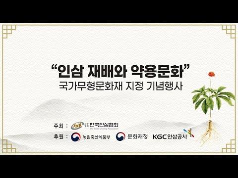 """""""인삼재배와 약용문화"""" 국가무형문화재 지정 기념행사"""