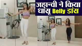 Jhanvi Kapoor's throwback video of belly dancing goes VIRAL | FilmiBeat