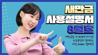 【새만금사용설명서】 8월호, 새만금을 내 SNS에 저~장! 소상공인과 같이하는 사진 dream 캠페인!