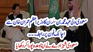 Saudia Arabia Crown Prince Muhammad Bin Salman Announce  Statement on Indian Occupied Jammu Kashmir