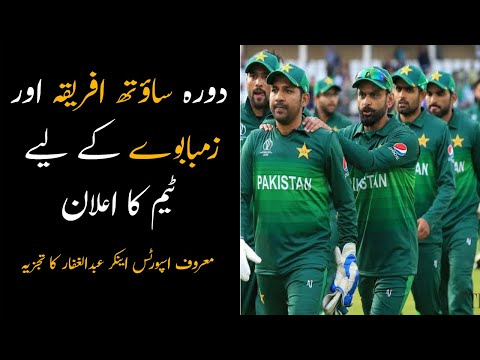 Quick Analysis On Pakistan T20, ODI & Test Squad Or Pak Vs SA​ & Pak Vs Zim​