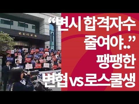 """변협 """"변호사시험 합격자수 증원 반대"""" vs 로스쿨 ..."""