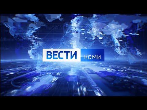 Вести-Коми 10.05.2021