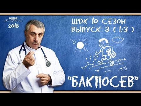 Бакпосев - Доктор Комаровский