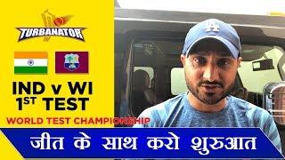 India vs West Indies | जीत से करो World Test Championship की शुरुआत | Harbhajan Turbanator Singh