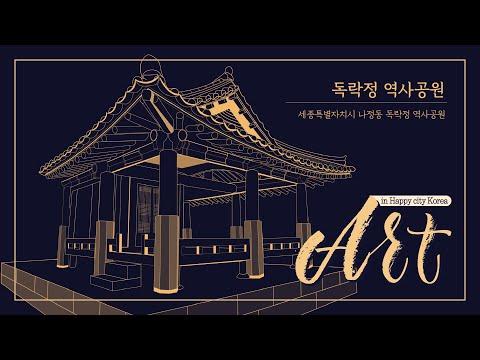 [Art in Happy city, Korea] 11.? 고즈넉한 분위기에 빠져보자! 독락정 역사공원??