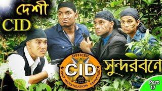 দেশী CID বাংলা PART 17 | Shundarban Case | Bangla Funny Video 2019 New | Comedy Video Online