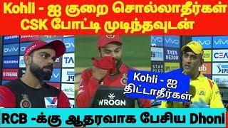 Kohli - யை குறை சொல்லாதீர்கள் CSK போட்டி முடிந்ததும் RCB அணிக்கு ஆதரவாக பேசிய தோணி | Dhoni | Kohli
