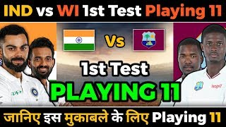India vs West Indies 1st Test Both Teams Playing 11