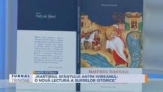 """""""Martiriul Sfantului Antim Ivireanul: O noua lectura a surselor istorice"""""""