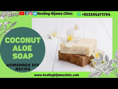 How to make Coconut Aloe Soap at home! (urdu)