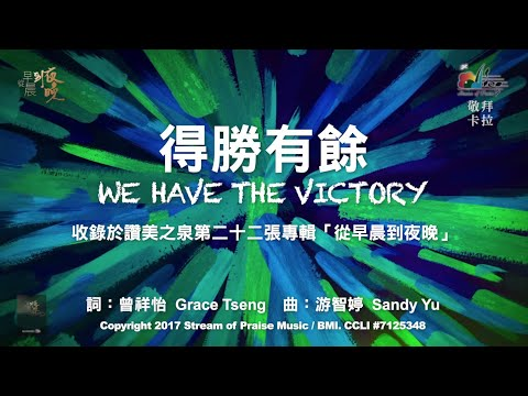 We Have the VictoryOKMV (Official Karaoke MV) -  (22)