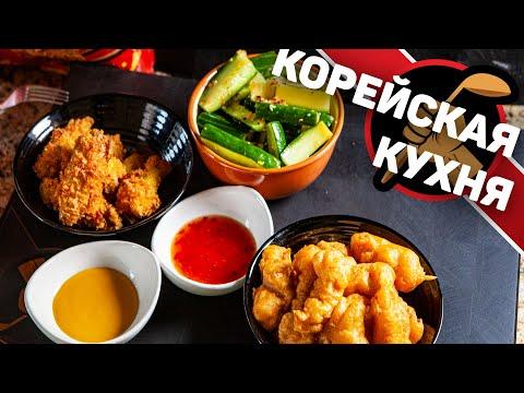 Что-то новенькое! Курица по-корейски во фритюре. Корейская кухня.