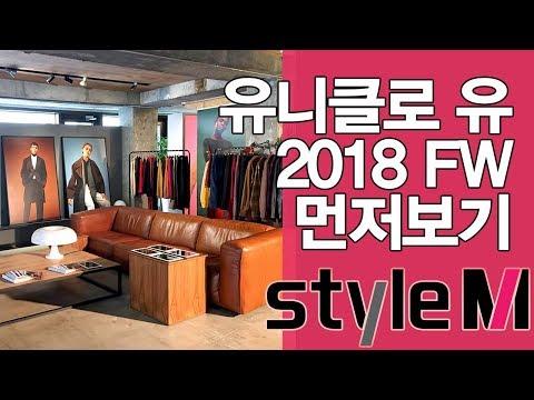 '유니클로 유'(Uniqlo U) 2018 FW 컬렉션 먼저 보고 왔어요 - 스타일M