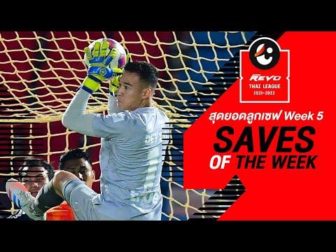 Saves of the Week : สัปดาห์ที่ 5 | รีโว่ ไทยลีก 2021-22