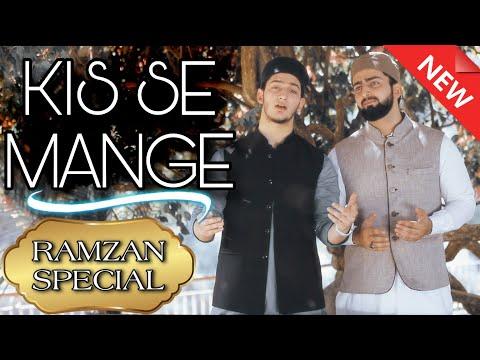 Kis Se Mange - Ramzan Special Kalam
