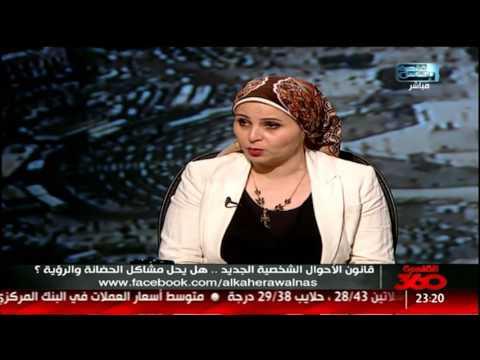 القاهرة 360 | قانون الاحوال الشخصية الجديد ومشاكل الحضانة والرؤية