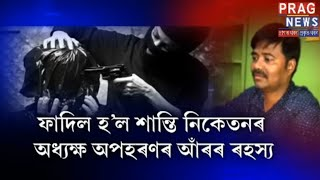 Shantiniketan Principal's kidnapping mystery revealed!!!