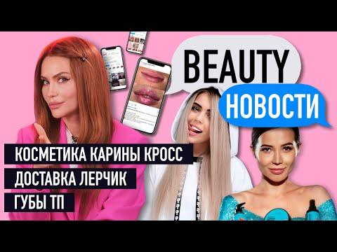 Доставка косметики Лерчик | секта Брауде покоряет мир