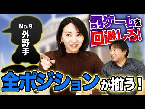 袴田ベストナインのラスト選手の育成スタート!里崎からのミッションをクリアできるのか!?