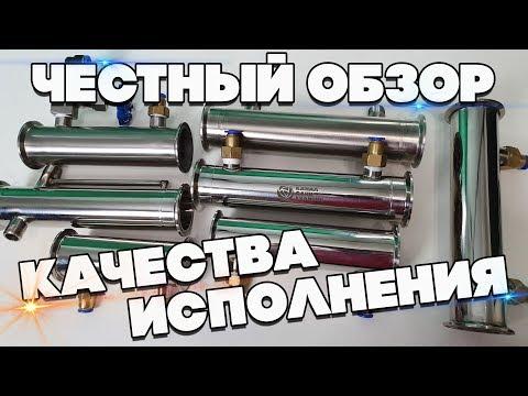 ЧЕСТНЫЙ ОБЗОР КАЧЕСТВА ИСПОЛНЕНИЯ ДЕФЛЕГМАТОРОВ photo