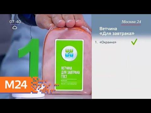 Как выбрать качественную ветчину - Москва 24