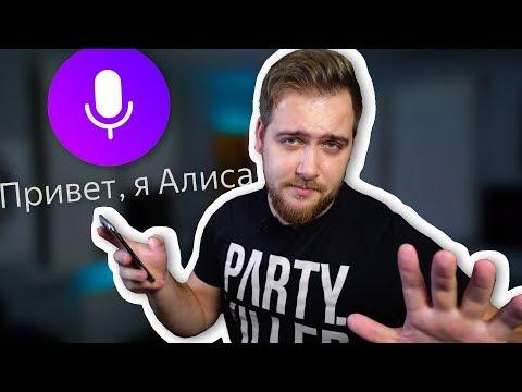 Скрытые функции Яндекс Алисы - UCen2uvzEw4pHrAYzDHoenDg