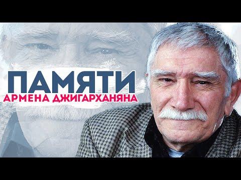 Ушла легенда. Скончался знаменитый актер Армен Джигарханян. Памяти великого актера