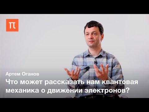 Квантовая механика и химическая связь — Артем Оганов