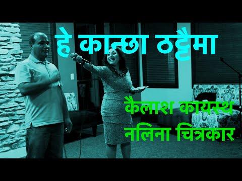 Nalina Chitrakar and Kailash Kayastha - Hey Kanchha Thattai Ma [Original Narayan Gopal]
