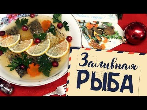 Заливная рыба [Рецепты Bon Appetit]