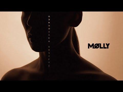 MOLLY — Опалённые солнцем (Премьера клипа, 2019)