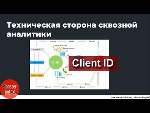 Техническая сторона внедрения сквозной аналитики. Client ID