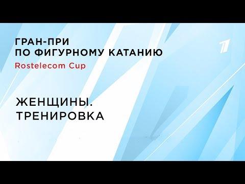 10:55-12:00 Rostelecom Cup. Женщины. Тренировка