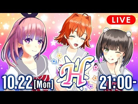【10/22(Mon)21:00】アッシュ始動!アイドルになるための歌テスト-Ache Starting! A Vocal Test To Become An Idol-
