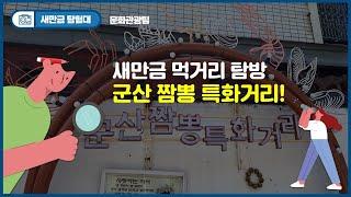 새만금 먹거리 '군산 짬뽕 특화거리!