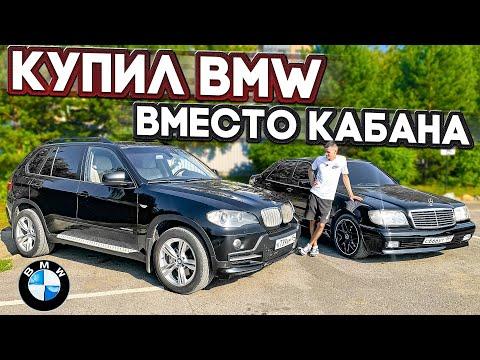 КУПИЛ BMW ВМЕСТО МЕРСА!